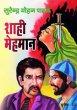 Shahi Mehman by Surender Mohan Pathak in Sunil Series 23