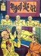 Shatruna Grah Par by Indrajaal Comics in IJC Gujarati 179