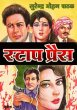 Stop Press by Surender Mohan Pathak in Sunil Series 102