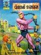 Vetalno Karavas by Indrajaal Comics in IJC Gujarati 002