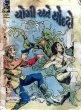 Yogi Ane Yoddho by Indrajaal Comics in IJC Gujarati 098